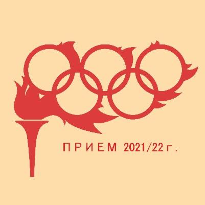 Прием 2021-2022